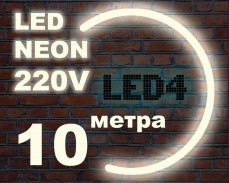 LED НЕОН светещ гъвкав маркуч 10 метра БЯЛ 4000К 220V