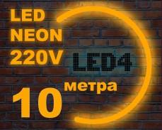 LED НЕОН светещ гъвкав маркуч 10 метра ОРАНЖЕВ 220V