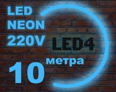 LED НЕОН светещ гъвкав маркуч 10 метра СИН 220V комплект