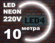 LED НЕОН светещ гъвкав маркуч 10 метра СТУДЕНО БЯЛ 220V