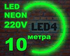 LED НЕОН светещ гъвкав маркуч 10 метра ЗЕЛЕН 220V