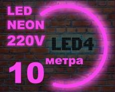 LED НЕОН светещ гъвкав маркуч 10 метра ЛИЛАВ 220V