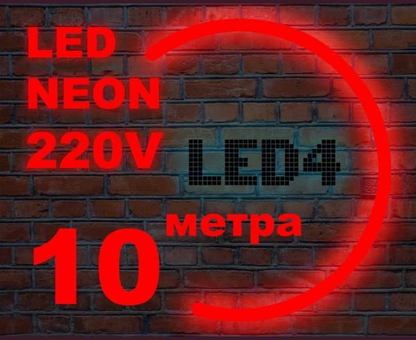LED НЕОН светещ гъвкав маркуч 10 метра ЧЕРВЕН 220V