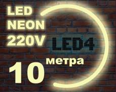 LED НЕОН светещ гъвкав маркуч 10 метра ТОПЛО БЯЛ 220V