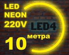 LED НЕОН светещ гъвкав маркуч 10 метра ЖЪЛТ 220V