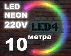 LED НЕОН светещ гъвкав маркуч 10 метра RGB 220V