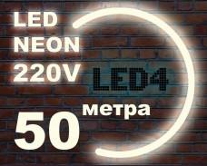 LED НЕОН гъвкав маркуч 50 метра БЯЛ 4000К 220V