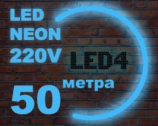 LED НЕОН гъвкав маркуч 50 метра СИН 220V