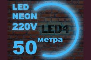 Едностранно светещ LED НЕОН гъвкав маркуч СИН 220V 50 метра