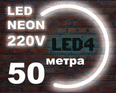 LED НЕОН гъвкав маркуч 50 метра СТУДЕНО БЯЛ 220V