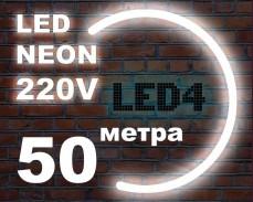 LED НЕОН светещ гъвкав маркуч 50 метра СТУДЕНО БЯЛ 220V комплект