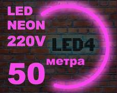 LED НЕОН гъвкав маркуч 50 метра ЛИЛАВ 220V