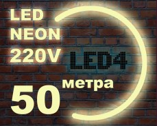 Едностранно светещ LED НЕОН гъвкав маркуч ТОПЛО БЯЛ 220V 50 метра
