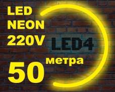 LED НЕОН гъвкав маркуч 50 метра ЖЪЛТ 220V