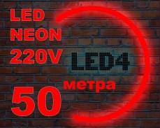 LED НЕОН гъвкав маркуч 50 метра ЧЕРВЕН 220V