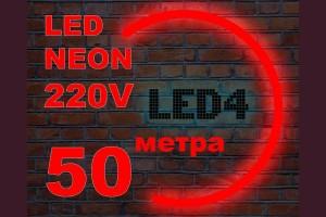 Едностранно светещ LED НЕОН гъвкав маркуч ЧЕРВЕН 220V 50 метра