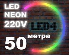 LED НЕОН гъвкав маркуч 50 метра RGB 220V