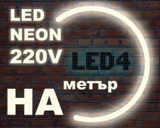 LED НЕОН гъвкав маркуч на метър БЯЛ 4000K 220V