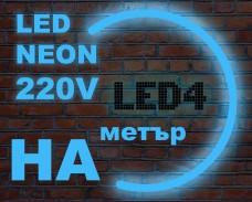 LED НЕОН гъвкав маркуч на метър СИН 220V