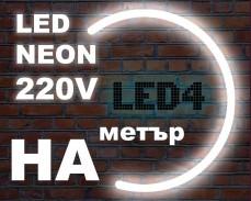 LED НЕОН гъвкав маркуч на метър СТУДЕНО БЯЛ 220V