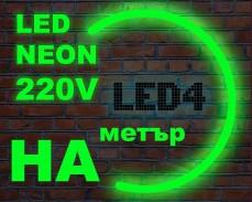 LED НЕОН гъвкав маркуч на метър ЗЕЛЕН 220V