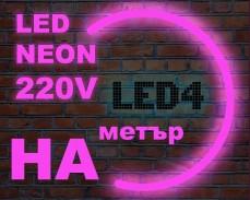 LED НЕОН гъвкав маркуч на метър ЛИЛАВ 220V