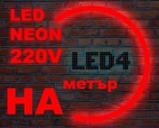LED НЕОН гъвкав маркуч на метър ЧЕРВЕН 220V