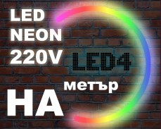 LED НЕОН гъвкав маркуч на метър RGB многоцветен 220V