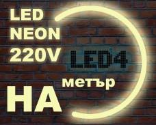 LED НЕОН гъвкав маркуч на метър ТОПЛО БЯЛ 220V