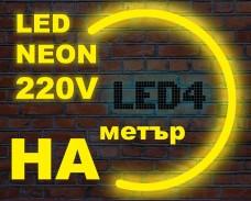 LED НЕОН гъвкав маркуч на метър ЖЪЛТ 220V