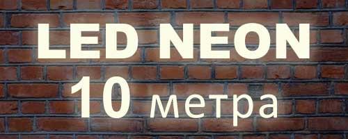 NEON 10 метра
