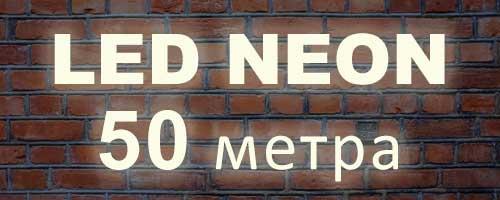NEON 50 метра